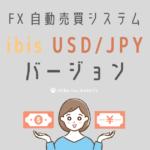 FX自動売買システムibisドル円版(USD/JPYバージョン)