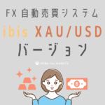 ibisゴールド版(XAU/USDバージョン)