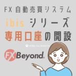 【FX Beyond】ibisシリーズ専用口座の開設