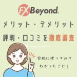 FX Beyondのメリット・デメリットと評判・口コミ