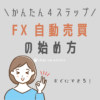 【簡単4ステップ】FX自動売買の始め方
