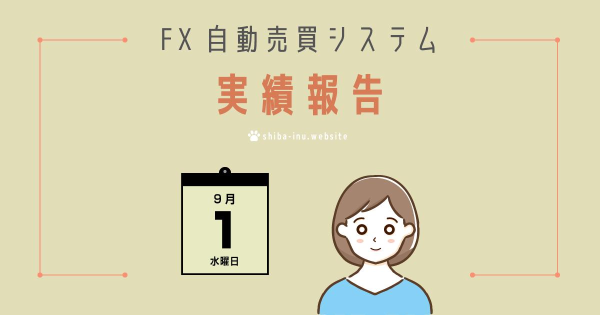 FX自動売買システム 2021年9月1日の実績報告