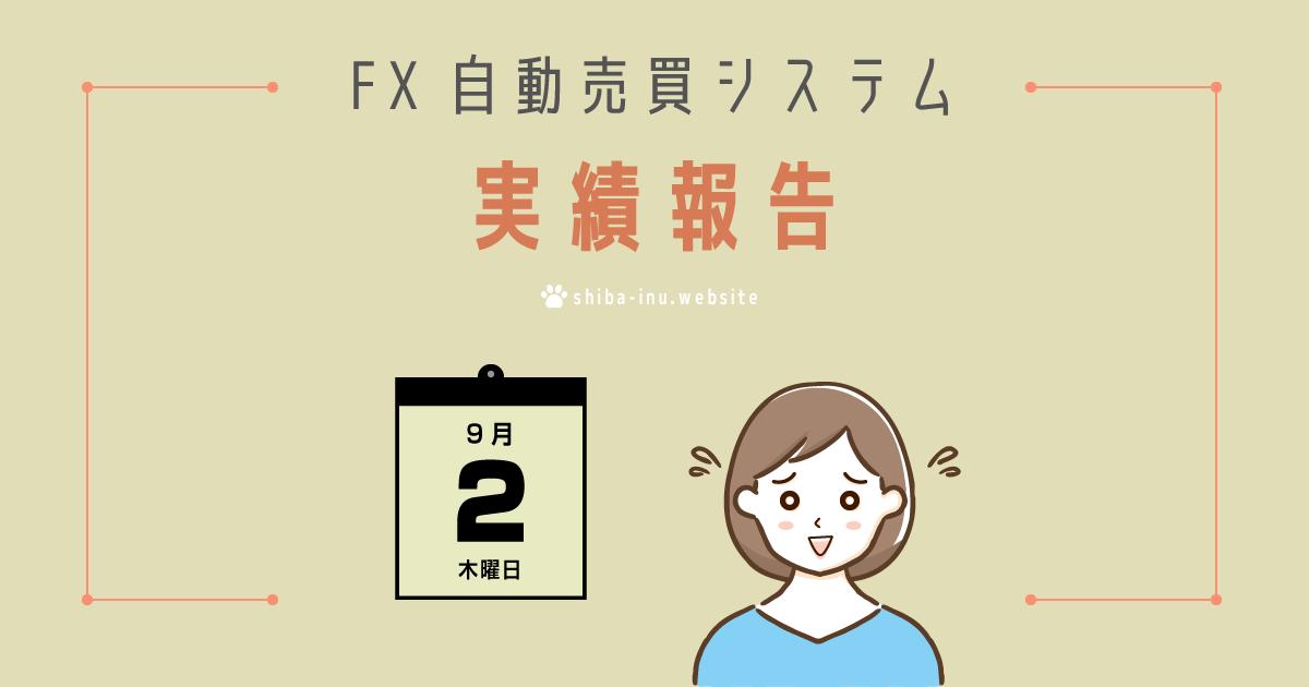 FX自動売買システム 2021年9月2日の実績報告