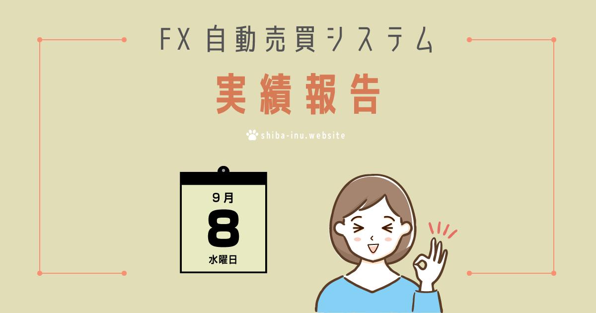FX自動売買システム 2021年9月8日の実績報告