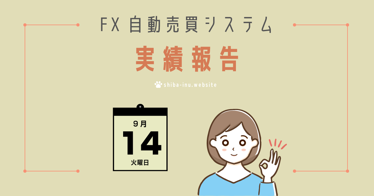 FX自動売買システム 2021年9月14日の実績報告
