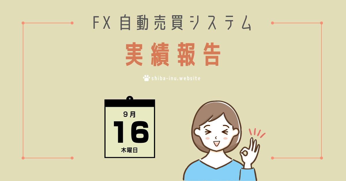 FX自動売買システム 2021年9月16日の実績報告