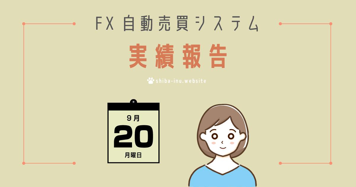 FX自動売買システム 2021年9月20日の実績報告