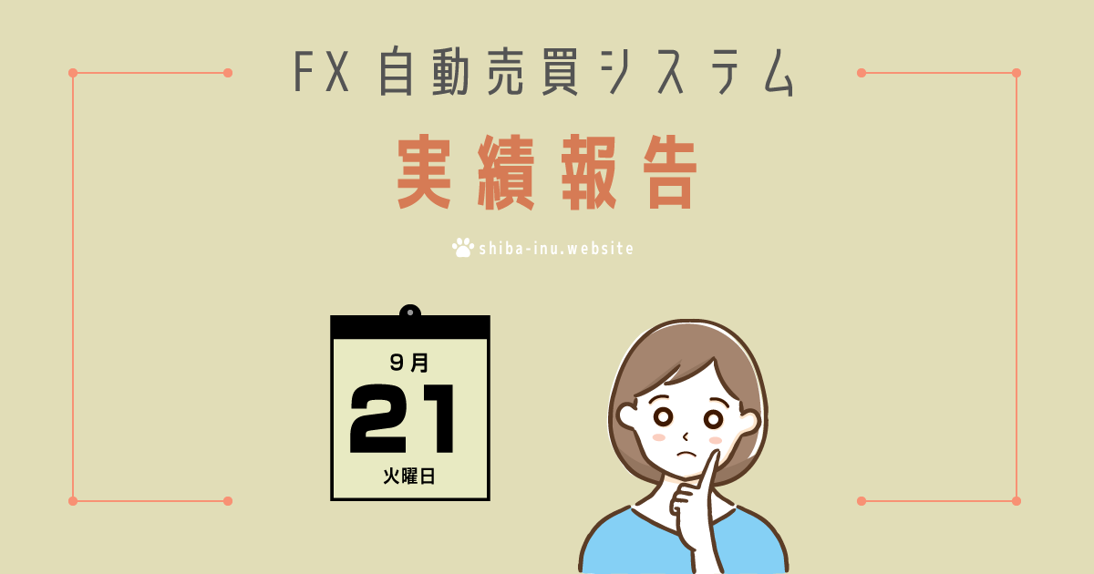 FX自動売買システム 2021年9月21日の実績報告