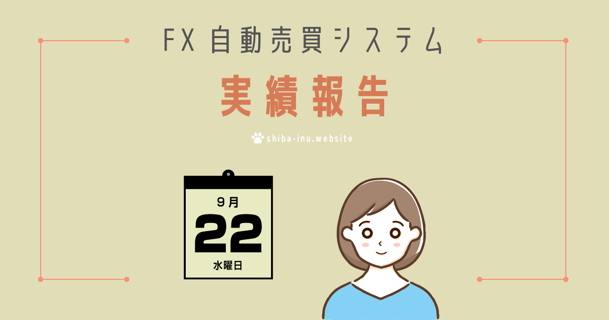 FX自動売買システム 2021年9月22日の実績報告