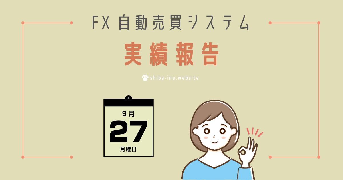 FX自動売買システム 2021年9月27日の実績報告