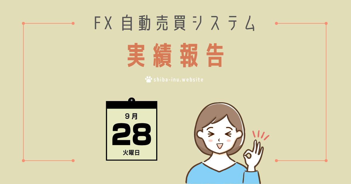 FX自動売買システム 2021年9月28日の実績報告