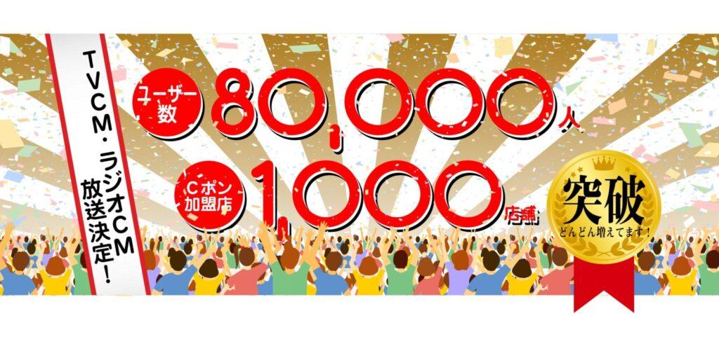 Cポン加盟店は1,000店舗突破