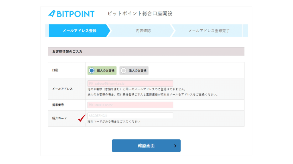 BITPoint(ビットポイント)口座開設
