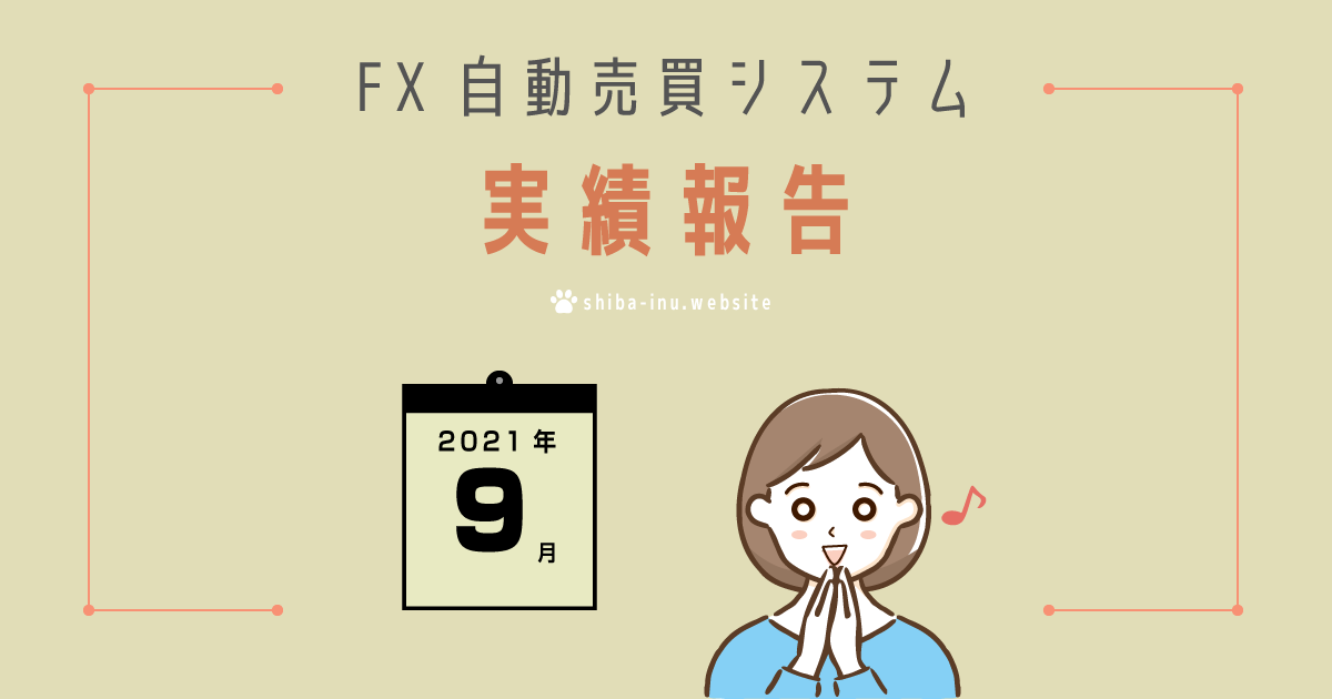 FX自動売買システム 2021年9月の実績報告