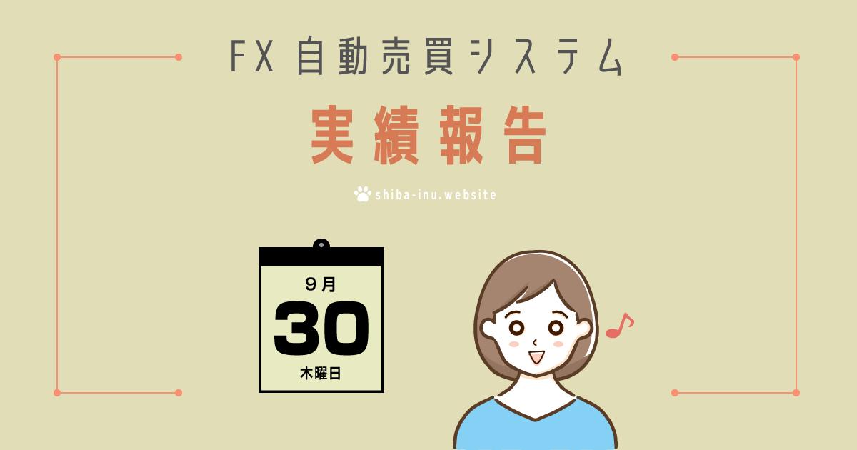 FX自動売買システム 2021年9月30日の実績報告