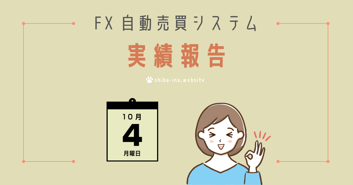 FX自動売買システム 2021年10月4日の実績報告